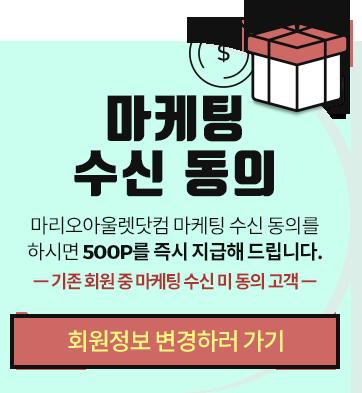 마케팅 수신 동의